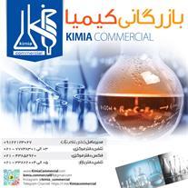 واردات و صادرات مواد شیمیایی