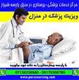 اعزام پزشک به منزل / ویزیت پزشک در منزل شیراز