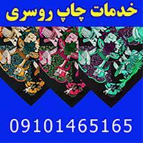 خدمات چاپ شال و روسری