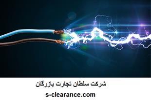 ترخیص برق از گمرک | سلطان تجارت بازرگان
