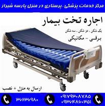 اجاره تخت بیمار یک شکن دو شکن سه شکن برقی شیراز