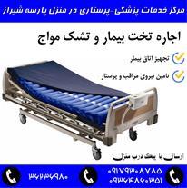 اجاره انواع تشک مواج بیمار در شیراز