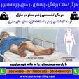 درمان و پانسمان زخم بستر شیراز