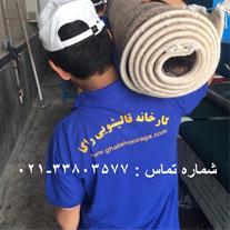 قالیشویی و مبل شویی راگا