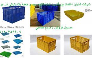 تولید و فروش سبدهای صنعتی