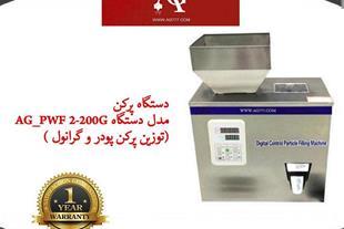 دستگاه توزین پرکن پودر و گرانول 2-200 گرم