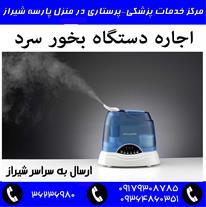 اجاره دستگاه بخور سرد شیراز