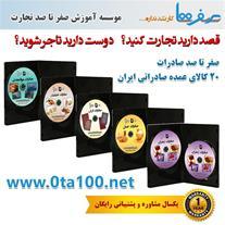 بزرگترین آموزشگاه صادرات و واردات ایران