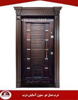 فروش درب ضد سرقت مدل دو ستون آسایش درب