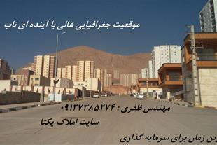 آپارتمان در تهران ، فروش آپارتمان در تهران