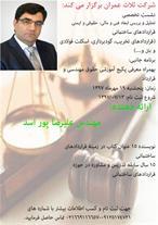 آموزش حقوق مهندسی و قراردادها