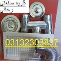 فروش لوله بخاری