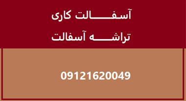 اجرای آسفالت کاری در استان تهران و البرز - 1