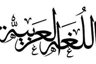 تدریس خصوصی درس عربی برای تمامی پایه ها