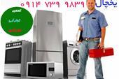 تعمیر تخصصی  یخچال ,پکیچ,ابگرمکن,بخاری,,لباسشوئی