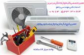 تعمیر تخصصی پکیچ,ابگرمکن,بخاری,یخچال,لباسشوئی