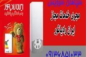 تعمیر پکیج ایران رادیاتور اصفهان