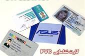 کارت شناسایی PVC