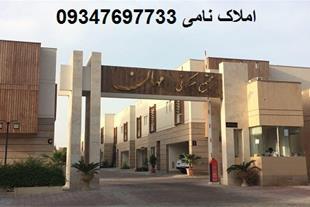 فروش آپارتمان 105 متری فاز 1 صدف -مجتمع مهان