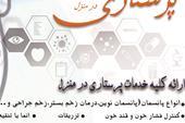 خدمات پرستاری با قیمت مناسب در مشهد