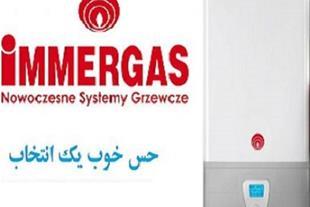 نمایندگی ایمرگاس در اصفهان