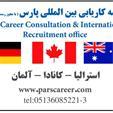 کار , اقامت و تحصیل در کشورهای معتبر