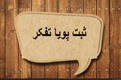شرکت رتبه 5 راه و ابنیه آماده واگذاری