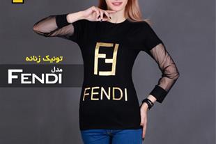 تونیک زنانه Fendi