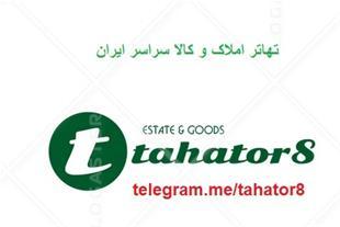 تهاتر8( معاوضه ملک خودرو و کالا تهران و  شهرستان