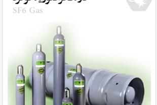 خرید و فروش گاز اس اف سیکس