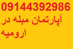 آپارتمان مبله تبریز - سوئیت مبله در تبریز