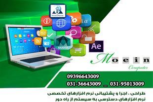 نصب ویندوز و کلیه نرم افزارهای کاربردی و تخصصی