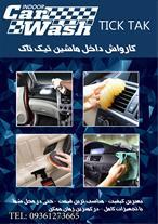 صفر شویی و خوشکشویی داخل اتومبیل تیک تاک