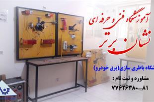 آموزشگاه برق خودرو (باطری سازی)