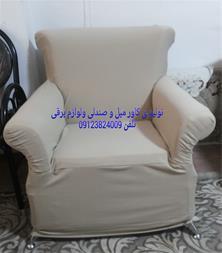 تولید کاور وپیراهن مبل وصندلی - 1