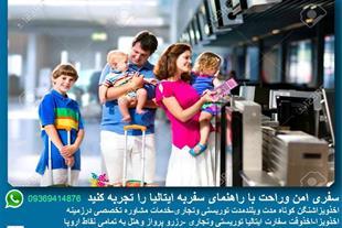 طرح ویژه اخذوقت سفارت و ویزاشنگن توریستی