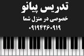 تدریس piano خصوصی