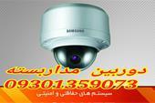 فروش و نصب دوربین مداربسته در اریاشهر