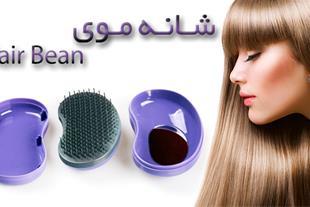 شانه هیر بین Hair Bean