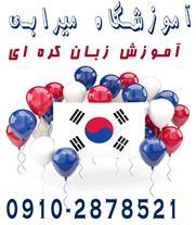 تدریس زبان کره ای