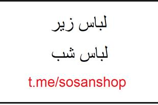 فروش لباس زیر زنانه