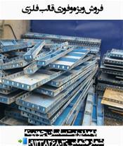 تولید و فروش قالب فلزی، قالب پری، قالب دوکا