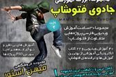 مجموعه آموزشی فارسی جادوی فتوشاپ - پارت 1 (Mzkala)