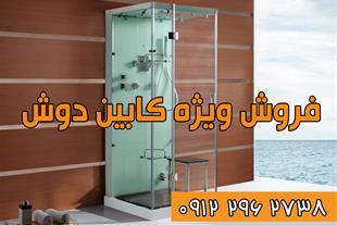 کابین دوش - زیر دوشی - دور دوشی