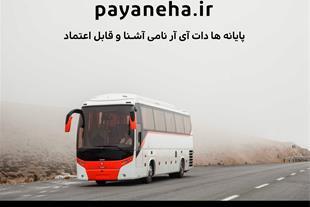 خرید اینترنتی بلیط اتوبوس تهران مهران
