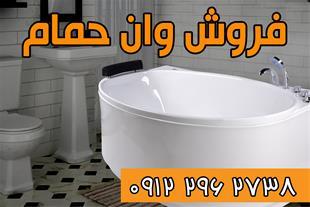 فروش انواع وان حمام