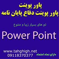 پاورپوینت www.tahghigh.net