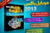مجموعه عظیم موبایل باکس 2013 (Mzkala)