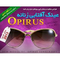 عینک زنانه اپیروس - Opirus(Mzkala)