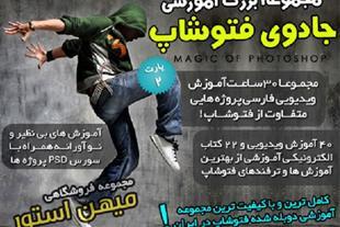 مجموعه آموزشی فارسی جادوی فتوشاپ - پارت 2 (Mzkala)